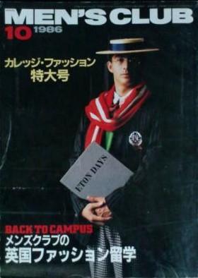 MENS_CLUB_OCTOBER_1986.jpg