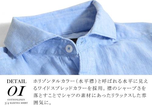 ホリゾンタルカラー メンズ シャツ 40代 夏