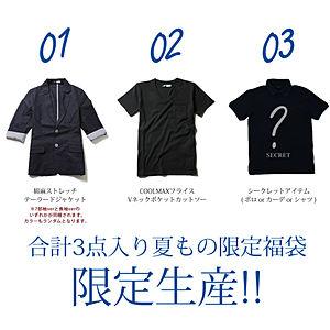 夏物限定福袋 メンズ 激安 2016-1