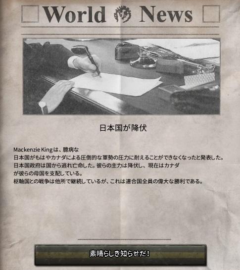 Hoi4 その1 今日ものんびりと 2016/07/16