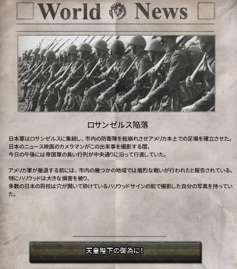 Hoi4 その4 今日ものんびりと 2016/07/2