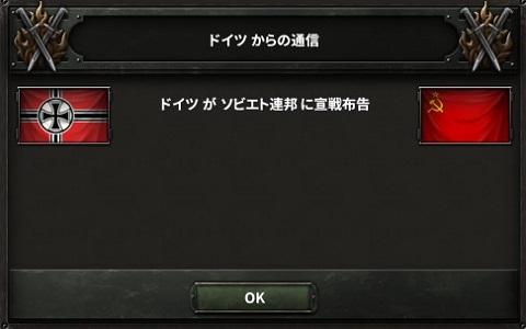 Hoi4 その1 今日ものんびりと 2016/08/09
