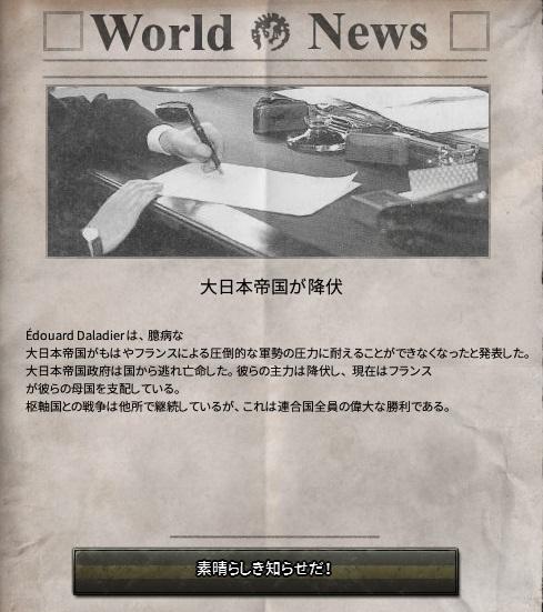 Hoi4その4 今日ものんびりと 2016/09/15