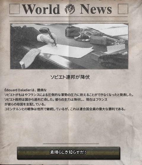 Hoi4その6 今日ものんびりと 2016/09/15