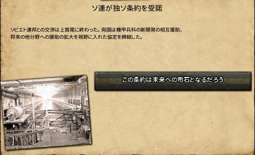 Hoi4 その4 今日ものんびりと 2016/09/19