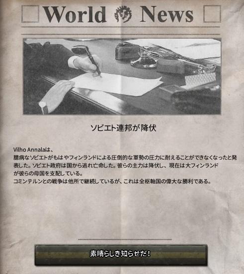 Hoi4 その4 今日ものんびりと 2016/10/06