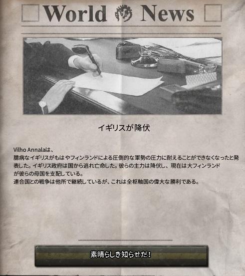 Hoi4 今日ものんびりと 2016/10/11