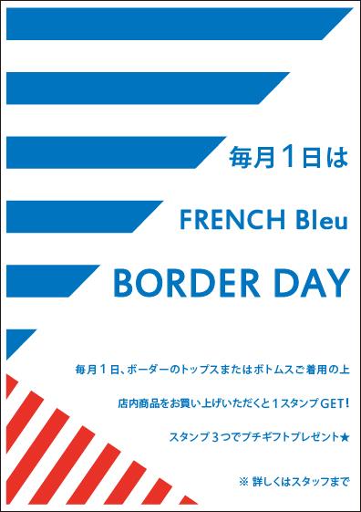borderday-blog_201605311037432c0.jpg