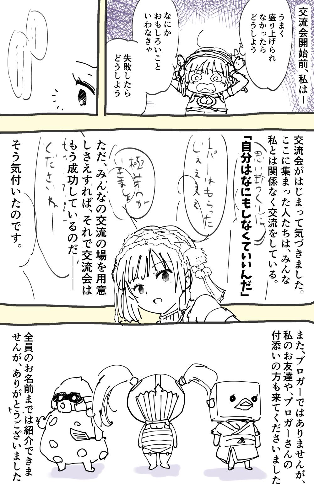 交流会記事4せりふつき