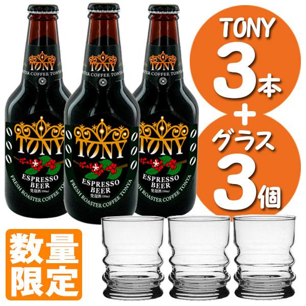 珈琲問屋 オリジナルコーヒースタウト TONY (3本)+ ツイストタンブラー 240ml(3個)
