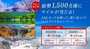 JALカードキャンペーン②