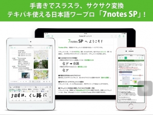 7notes SP①