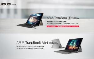 ASUS TransBook
