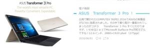 ASUS TransBook②