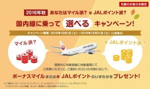 JAL国内線に乗って選べるキャンペーン