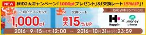 2016秋ハピタスキャンペーン