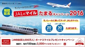 JAL×モノレール