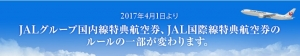 JAL特典変更①