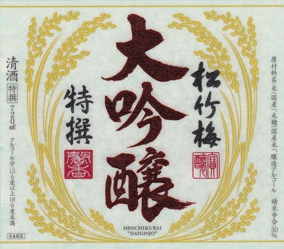 161011松竹梅大吟醸720mlラベル