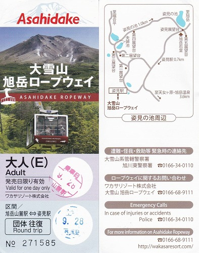 160928旭岳ロープウェイチケット