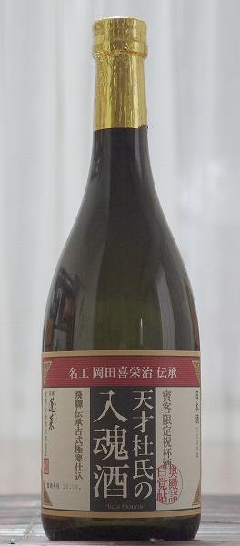 161020蓬莱入魂酒
