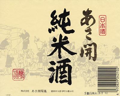 あさ開純米酒1986-12