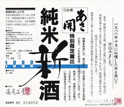 あさ開純米新酒1988-12