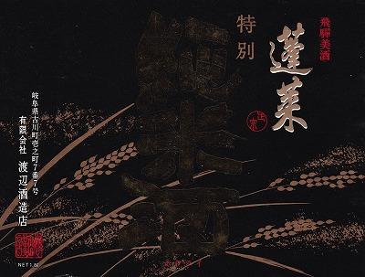 蓬莱特別純米酒1990-12