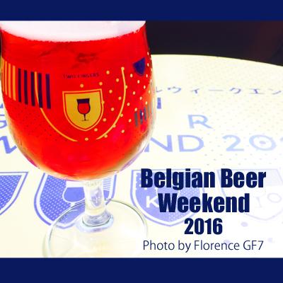 ベルギービール160501