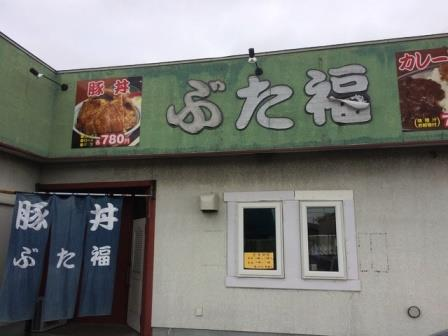 ぶた福061001
