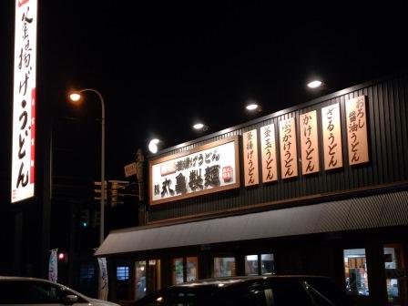 丸亀製麺090801