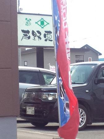 芦野東家060701