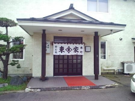 米町東家090201