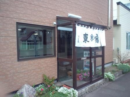 東家鳥取分店092801