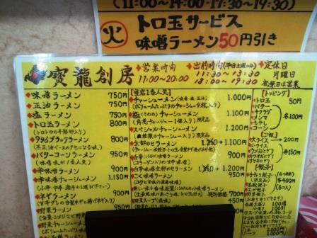 寶龍創房091802