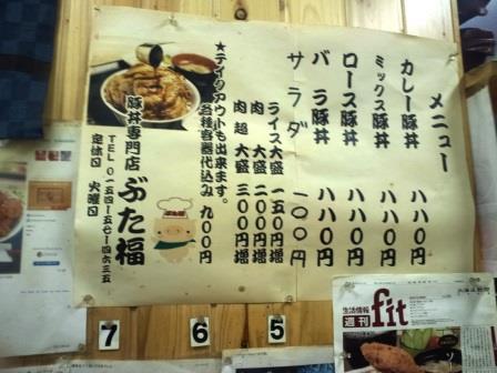 ぶた福061003