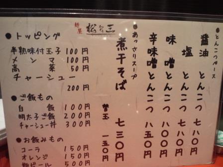 松三063004