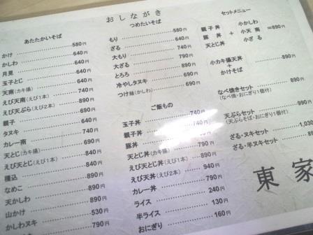 東家鳥取分店092804