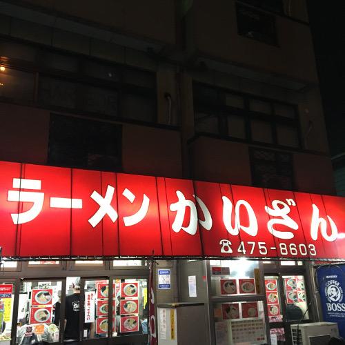 かいざん_1