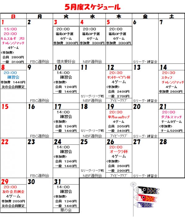 5月スケジュール