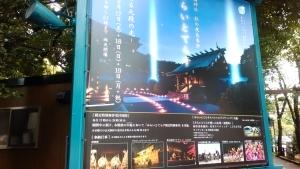 靖国神社イベント