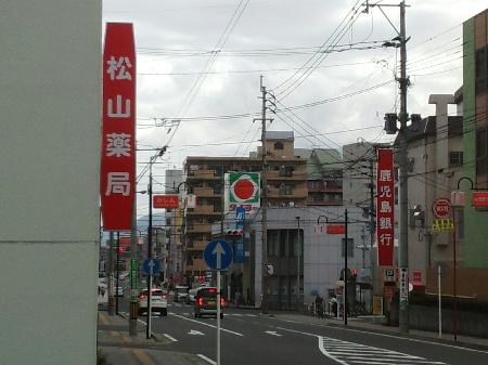 鹿児島銀行の看板をパクッタ松山薬局