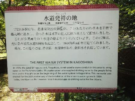 水道発祥地 2