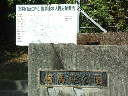 せばる公園1