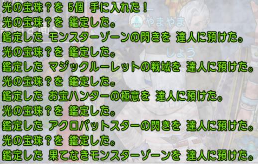 SnapCrab_No-0155.png