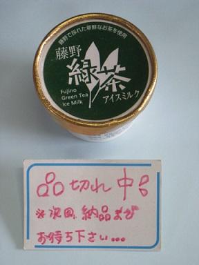 緑茶品切れ