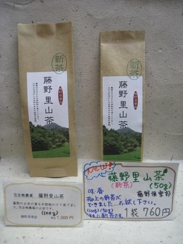 藤野倶楽部の新茶 緑茶