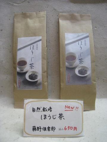 藤野倶楽部の新茶 ほうじ茶