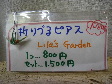 折り鶴ピアス 1