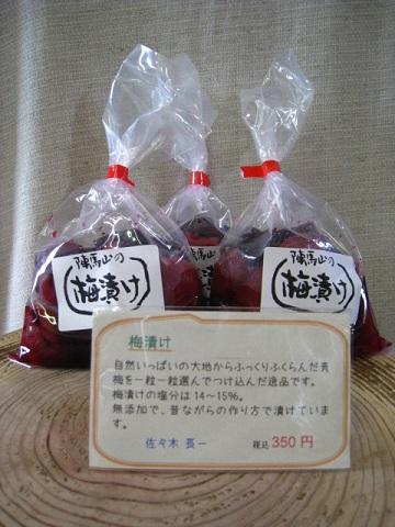 佐々木さんの梅漬け 1